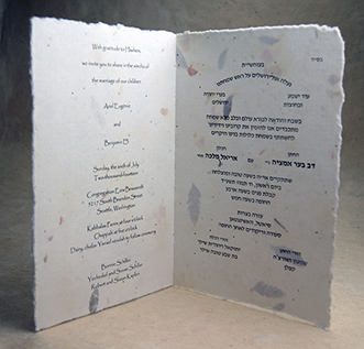 folding 7x10 invitation with hebrew